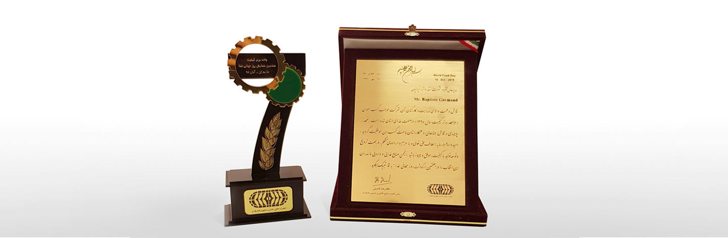 Iranian Nestlé Waters Award