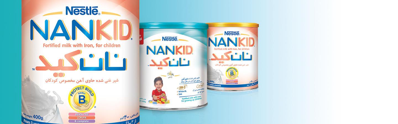 نانکید (NANKID)